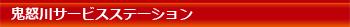 鬼怒川サービスステーション